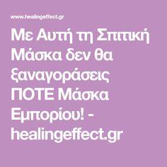 Με Αυτή τη Σπιτική Μάσκα δεν θα ξαναγοράσεις ΠΟΤΕ Μάσκα Εμπορίου! - healingeffect.gr