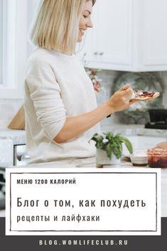 эффективное похудения рецепты лжи