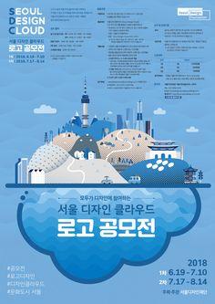[서울디자인재단] 서울디자인클라우드 로고공모전 Kids Graphic Design, Creative Poster Design, Creative Posters, Web Design, Graphic Design Illustration, Layout Design, Korean Illustration, Brochure Layout, Brochure Design