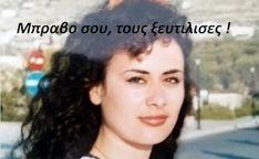 Ελληνίδα ζήτησε από το υπουργείο Εσωτερικών να έχει ίδια δικαιώματα με λαθρομετανάστες!FoulsCode New World Order, Kids And Parenting, Greece, Sayings, Blog, Athens, Marvel, News, House