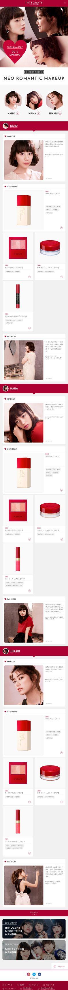 http://www.shiseido.co.jp/ie/trends/