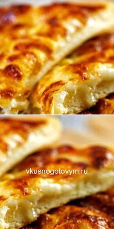 Хачапури — это вкусный и гордый представитель национальной грузинской кухни. Представляет из себя мучное изделие — лепешку с начинкой из сыра.