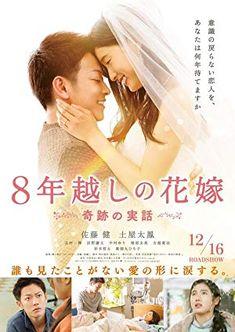 Sinopsis Drama Films: Sinopsis Film Jepang 8 Nen Goshi no Hanayome Japanese Film, Japanese Drama, Romance Movies, Drama Movies, Karaoke, Dramas, O Movie, Engaged To Be Married, 2018 Movies