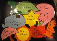 Όταν αρχίζουν να δουλεύου με πιο ορ γα νωμένα τα γράμματα εφαρμόζω δύο  ιδέες της φίλης και συναδέλφου Δέσποινας από το Νηπιαγωγείο Χώρας.... Greek Language, Preschool Letters, School Lessons, Pre School, Literacy, Lettering, Teaching, Blog, Crafts