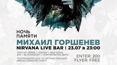 #Втихушку - Ночь памяти Михаила Горшенёв