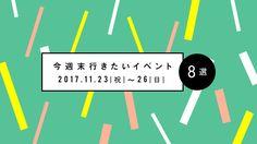 今週末行きたいイベント8選11月23日(木祝)11月26日(日)