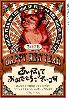 アートな年賀状、かっこいい年賀状、ちょっと変わった年賀状をお探しならこちらがオススメ!干支のネズミをアートポスター風にデザインした、2020年子年用年賀状テンプレートです。賀詞や添え書き違いの全6パターンをご用意。 #2020年賀状 #年賀状テンプレート #2020年 #令和2年 #子年 #年賀状 #テンプレート Year Of The Rat, Vintage Book Covers, Enjoying The Sun, New Year Card, Chinese New Year, Happy New Year, Sunrise, Cards, Posters