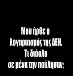 Greek Memes, Funny Greek Quotes, Funny Picture Quotes, Sarcastic Quotes, Funny Quotes, Speak Quotes, Sign Quotes, Funny Images, Funny Pictures
