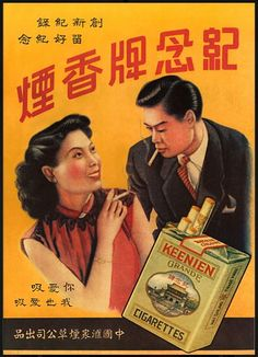 L'artiste digital et illustrateur Vincent Lexington Harper has restored 50 Japanese advertising vintage ,,, fantastic work!!!!