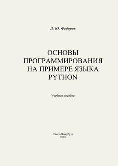 "Cover of ""Fedorov osnovy python Python Programming, Programming Languages, Arduino, Cnc, Brain, Coding, Study, Windows, Graphic Design"