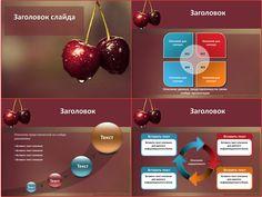 Шаблон оформления для презентаций о вишнях, о садоводничестве