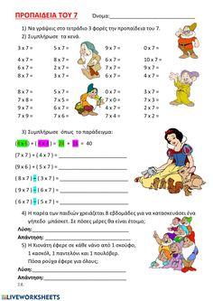 Προπαιδεια του 7 worksheet School Frame, Education Center, School Subjects, Your Teacher, Google Classroom, Maths, Elementary Schools, Colorful Backgrounds, Worksheets