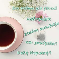Κυριακή Greek Quotes, Good Morning, Buen Dia, Bonjour, Good Morning Wishes