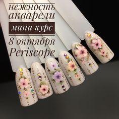 """515 Likes, 13 Comments - Oxana Merkulova (@oxana_merkulova_nails) on Instagram: """"8 октября мини-курс в закрытой трансляции в Periscope. Акварельная нежность цветов в сочетании с…"""""""