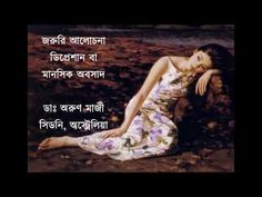 ডিপ্রেশান বা মানসিক অবসাদ (Depression) Realistic Oil Painting, Depression, Art, Art Background, Kunst, Performing Arts, Art Education Resources, Artworks