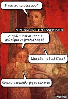 Greek Memes, Funny Greek Quotes, Roasts, Christmas Quotes, Beach Photography, Just For Laughs, Backyard Landscaping, Funny Jokes, Funny Pictures
