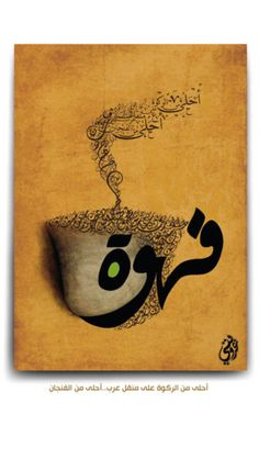 """It says """"The most beautiful thing is morning COFFEE""""; in Arabic calligraphy."""
