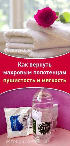 Как вернуть махровым полотенцам пушистость и мягкость Diy And Crafts, Soap, Personal Care, Organization, Homemade, Bottle, Tips, Home Decor, Cleaning Hacks