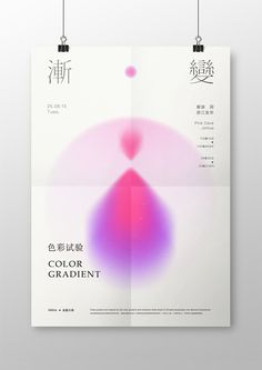 Poster Discover Gradient China Gradient China on Behance Graphic Design Posters, Graphic Design Typography, Graphic Design Inspiration, Psychedelic Art, Typography Logo, Grafik Design, Banner Design, Branding, Layout