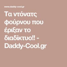 Τα ντόνατς φούρνου που έριξαν το διαδίκτυο!! - Daddy-Cool.gr Daddy, Recipes, Recipies, Ripped Recipes, Recipe, Cooking Recipes