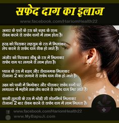 Health tips in Hindi -gharelu nushkhe Natural Health Tips, Daily Health Tips, Health And Fitness Tips, Health And Beauty Tips, Natural Skin Care, Home Health Remedies, Skin Care Remedies, Natural Health Remedies, Gernal Knowledge