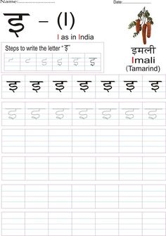 Hindi alphabet practice worksheet - Letter इ