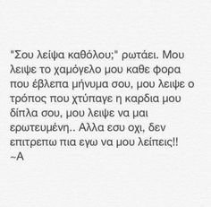 Greek Quotes, Life Quotes, Poetry, Math Equations, Words, Sadness, Relationships, Style, Quotes About Life