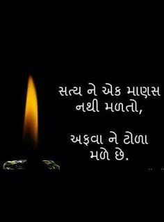 153 Best Gujarati Quotes Images Gujarati Quotes Hindi