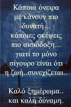 Facebook Humor, Greek Quotes, Good Night, Best Quotes, Wish, Words, Greeting Cards, Gifts, Greek