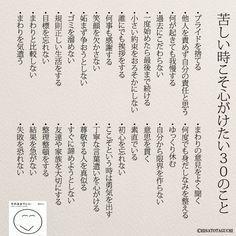 苦しい時こそ心がけたい30のこと|女性のホンネ オフィシャルブログ「キミのままでいい」Powered by Ameba