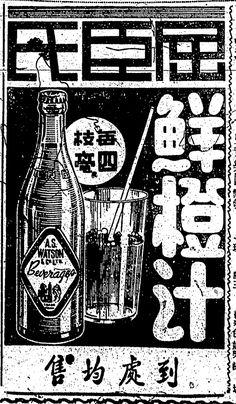 Graphic Design Posters, Graphic Design Inspiration, Graphic Design Illustration, Graphic Art, Chinese Typography, Typography Design, Vintage Ads, Vintage Posters, Retro Design