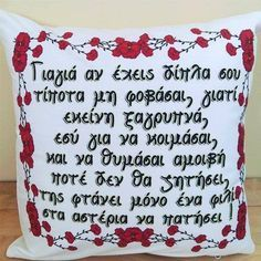 Eating Quotes, Food Quotes, Me Quotes, Terry Pratchett Quote, Grandma And Grandpa, What Is Need, Greek Quotes, Family Quotes, Baby Girl Fashion