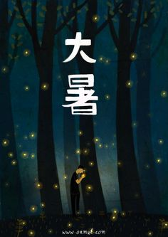 """""""Dashu"""" or """"Great Heat"""" - A lovely animation by Oamul, a China-based illustrator who enjoys his life and his drawings. He created a series of charming GIF Illustrations of the 24 solar terms. Each illustration depicts a single event according to the solar terms."""