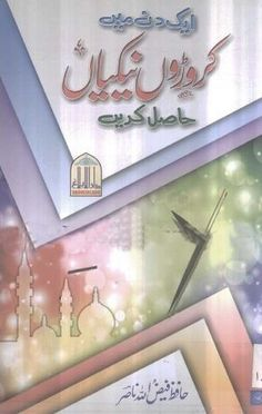 ONLINE READ DOWNLOAD     (2 MB) OTHER LINK DOWNLOAD     (2 MB) Islamic Books Online, Hafiz, Free Ebooks, Maine, Pdf, Neon Signs, Education, Reading, Reading Books