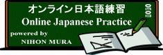 Online Japanese Verb conjugation Practice オンライン日本語練習