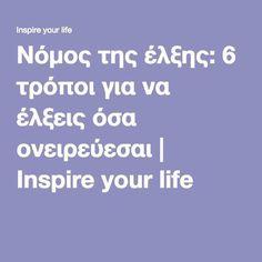 Νόμος της έλξης: 6 τρόποι για να έλξεις όσα ονειρεύεσαι   Inspire your life Religion Quotes, Alternative Treatments, Greek Quotes, Happy People, True Words, Self Improvement, Law Of Attraction, Feel Good, Positive Quotes