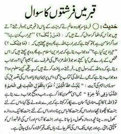 Hadith Quotes, Imam Ali Quotes, Muslim Quotes, Islamic Phrases, Islamic Messages, Prayer Verses, Quran Verses, Deep Words, True Words