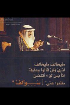 25 Best شعر نبطي Images In 2020 Arabic Quotes Arabic Poetry Arab Men Fashion