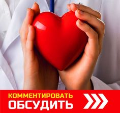 Израильские врачи используют клетки кожи для лечения сердца   Здоровые новости http://click-me.pp.ua/