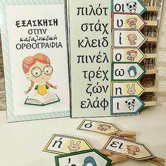 Θρανία - εκπαιδευτικό υλικό δημοτικού Kids Education, Special Education, Learn Greek, Laura Ashley, Grammar, Activities For Kids, Teacher, Learning, Children