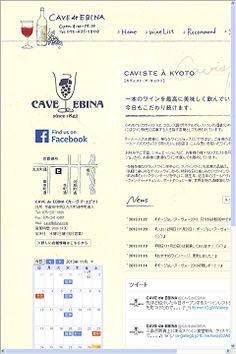 CAVE de EBINA 様 (2012年8月制作) http://www.ebina.com/  #Web_Design