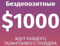 Бездепозитный форекс бонус 1000$ No deposit forex bonus - 30 Апреля 2015 - Блог - fxpolarbear