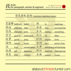 All about Chinese's 量词系列 Measure Word Series#7 段 Paragraph, Section & Segment