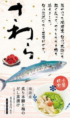 だし茶漬けえん(@dashichaduke_en)さん | Twitter Food Graphic Design, Food Design, Food Promotion, Marine Products, Presentation, Advertising, Menu, Layout, Japan