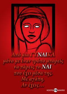 Μόνο η μάνα σου… (ίσως), του Κωστή Α.Μακρή