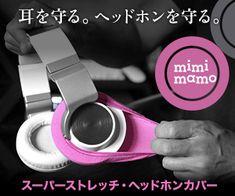 mimimamo 耳を守る。へっどほんを守る。スーパーストレッチ・ヘッドホンカバー 300×250px
