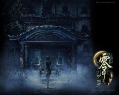 Take a look at the logo there for Fatal Frame 4 (Mask of the Lunar Eclipse). This is a fantastic render
