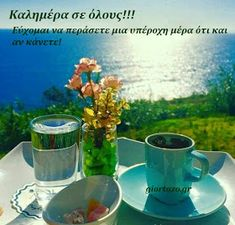 Good Morning Good Night, Greece, Challenges, Coffee, Color, Beautiful, Frases, Christian Pictures, Good Night