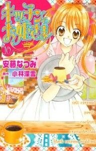 Kitchen Princess Series by Miyuki Kobayashi Manga Art, Manga Anime, Touching Herself, Shoujo, My Books, Doodles, Princess, Kitchen, July 7