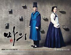 The Horse Healer (마의), 2012
